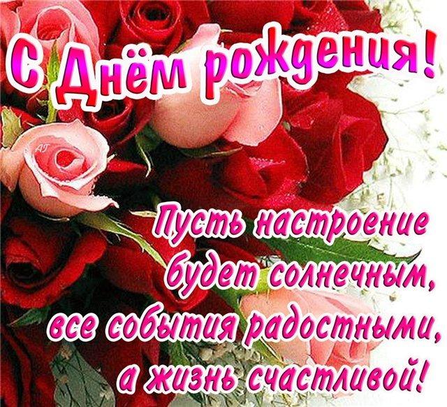 Поздравление с днем рождения женщину в мае